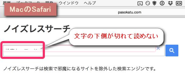 MacのSafariでノイズレスサーチの検索窓が切れる