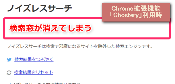 Ghosteryを使うとノイズレスサーチが使えない
