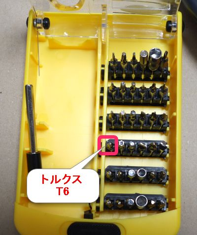 M570の分解にはT6というサイズのトルクスドライバーを使う。