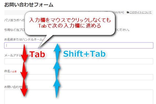 Tabで次の入力欄へ。Shift+Tabで手前の入力欄に移動。