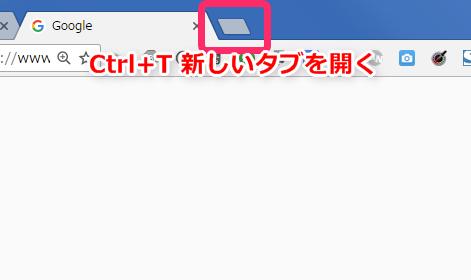 Ctrl+Tで新しいタブを開く