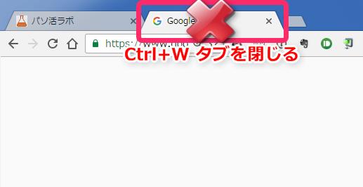 Ctrl+Wで現在のタブを閉じる
