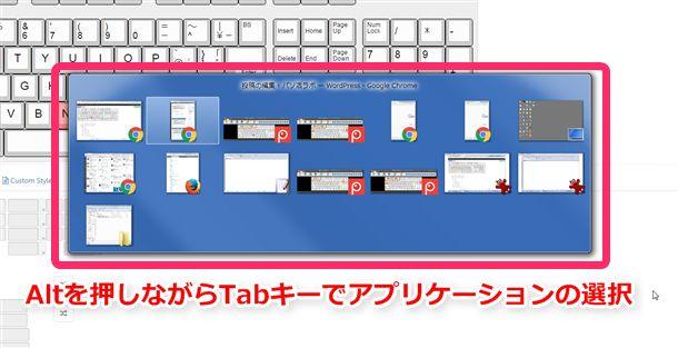 Alt+Tabキーでアプリケーションの選択