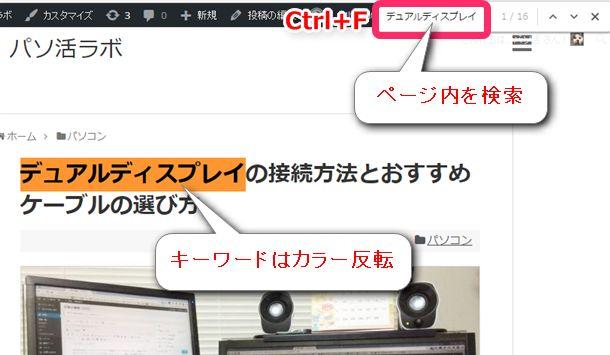 Ctrl+Fでページ内を検索
