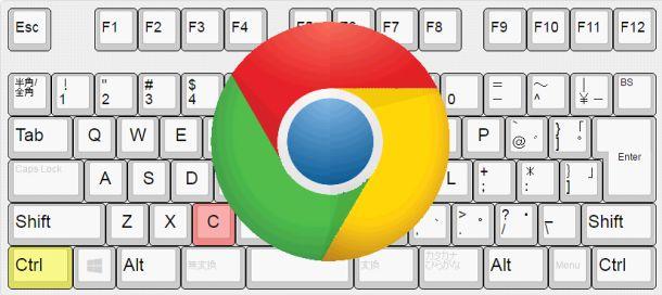 Google Chromeショートカットキー
