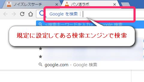 アドレスバーから規定の検索エンジンで検索