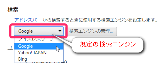 Chromeで規定の検索エンジンを変更する設定