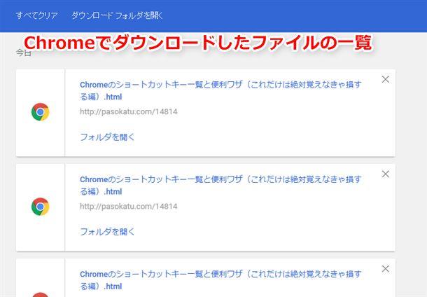 Chromeでダウンロードしたファイルの一覧画面