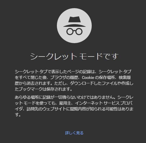 Chromeシークレットモードの新規タブ画面