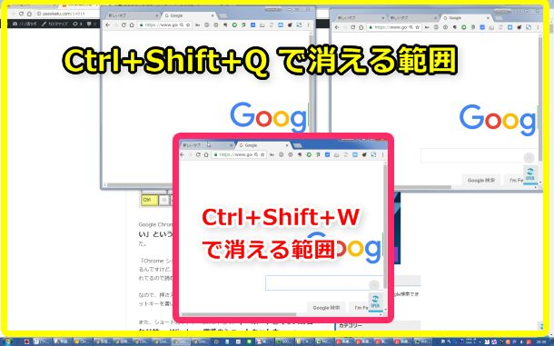ChromeのCtrl+Shift+Qで消える範囲