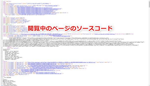 閲覧中のページのソースコード