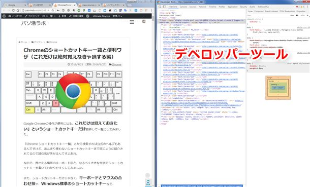 Chromeデベロッパーツールを開いたところ