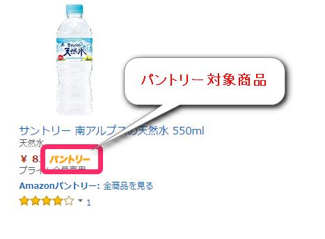 Amazonパントリー対象商品