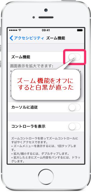 iPhoneのズーム機能