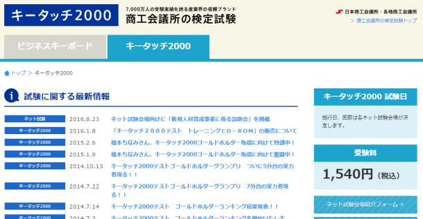 キータッチ2000テスト