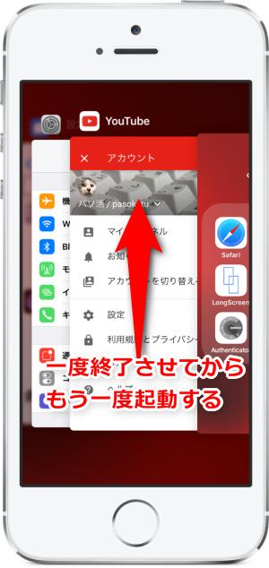 iPhoneアプリ再起動