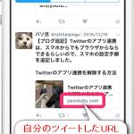 TwitterのURLが「ln.is」になっている人はLinkis.comとのアプリ連携を見直したほうが良い
