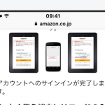 Amazon2段階認証の設定手順(スマホ画面キャプチャあり)