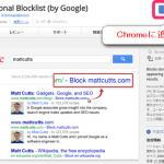 Personal Blocklistの使い方と注意点