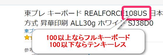 初代Realforceにおいて、型番の中にある数字が100以上ならフルキーボード。100以下ならテンキーレス。