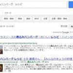 Googleカスタム検索のサムネイル画像を非表示にする方法|拡張機能「Stylus」