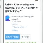 Ridder.co(旧 Linkis.com)スパムに気をつけて。アプリ連携解除の注意点など