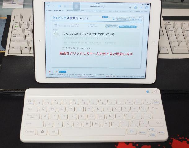 iPadでBluetoothキーボードを使ってタイピング練習しているところ。