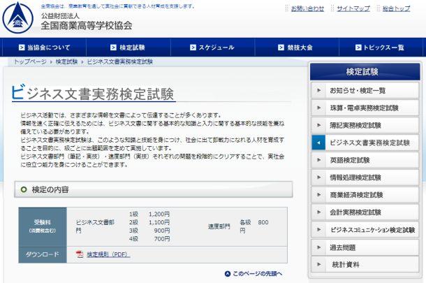 ビジネス文書実務検定試験