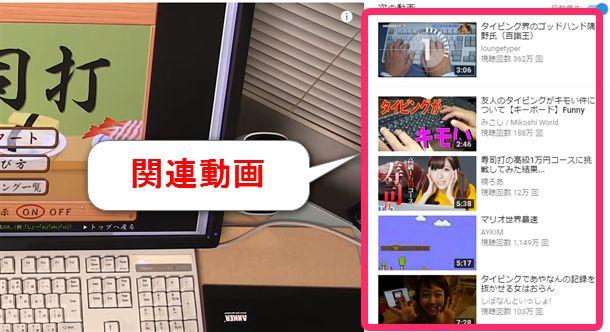 再生中の動画の右側に、関連動画が表示される。(2018年2月時点)