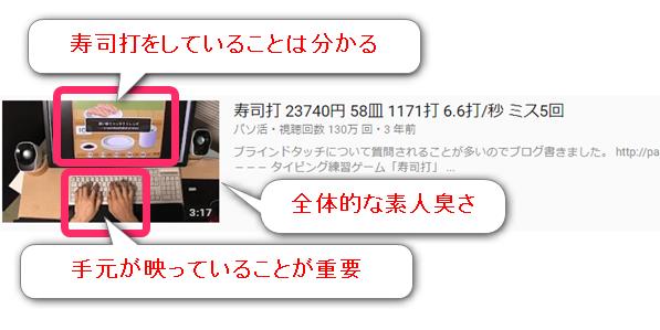 寿司打動画のサムネイル。何をしているのかわかり、タイピングに重要な手元が写っていることがわかればOKと思っているので、あまりこだわっていない。