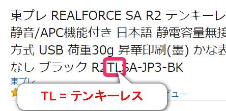 Realforce R2において、型番の中にTLと記載してあればテンキーレス。なければフルキーボード。
