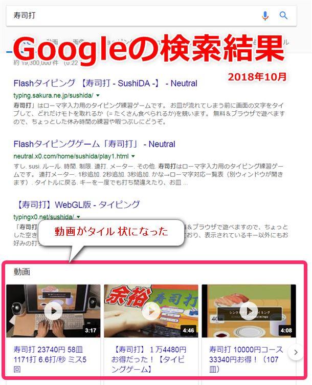 2018年10月のGoogleで「寿司打」を検索した結果。動画がタイル状に並び、YouTube以外の動画サイトも一緒に表示される。