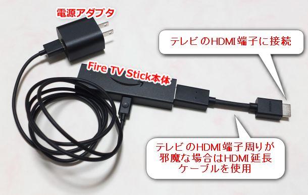 Fire TV Stick 4KにHDMI延長アダプタを装着して、電源アダプタを接続詞た状態。