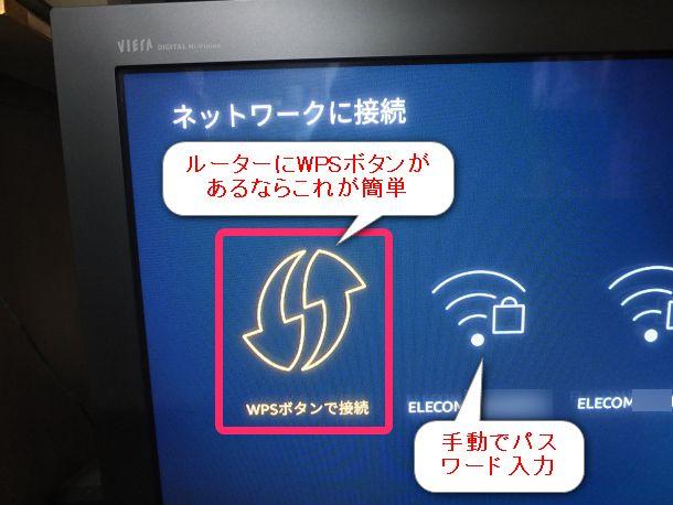 ワイファイ接続設定。WPSボタンで接続を選択。