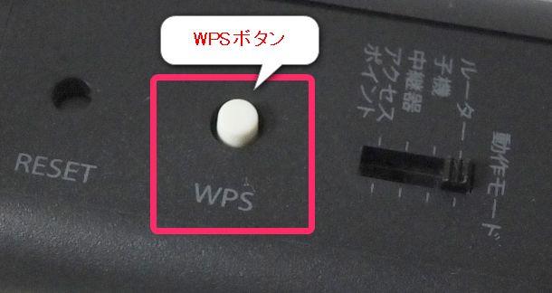 無線LANルーターのWPSボタンを押す。