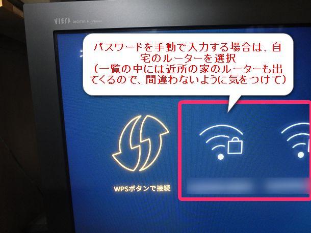 ワイファイのパスワードを手動で入力する場合は、近所のルーターを間違えて選択しないように注意。