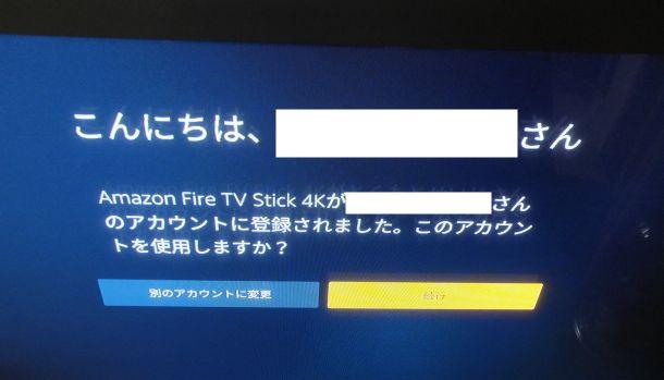 Fire TV Stickのアカウント設定では、最初から購入者のアカウントが設定されています。