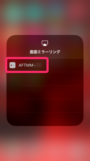 iPhoneの画面ミラーリング。接続先のFire TV Stickを選択。