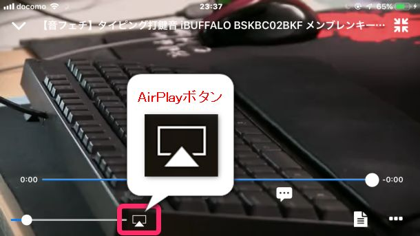 動画アプリからAirPlayボタンでFire TV Stickに接続。