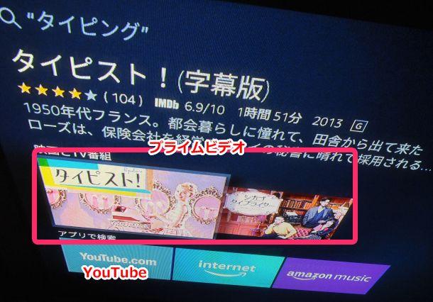 プライムビデオの検索結果と、YouTubeなどのアプリへのリンクが表示される。