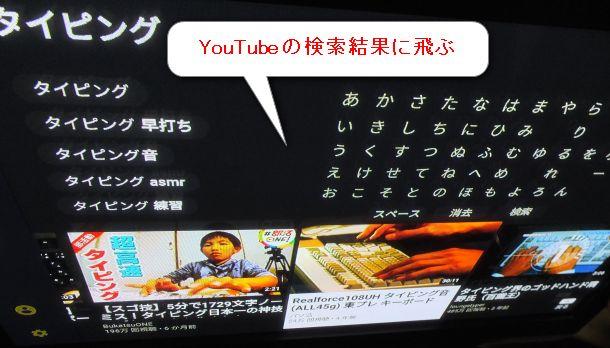 YouTubeアプリの「タイピング」検索結果。