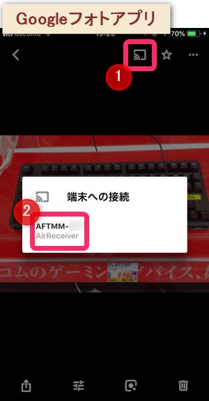 GoogleフォトアプリからFire TV Stickに接続するところ。