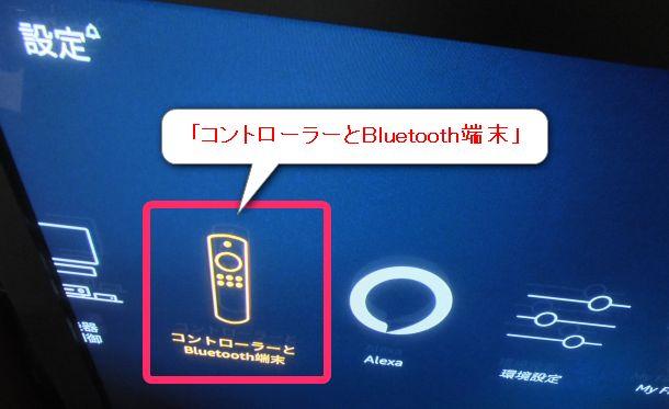 Fire TV Stickのペアリング設定1。「コントローラーとBluetooth端末」。