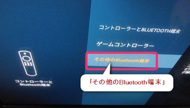 Fire TV Stickのペアリング設定2。「その他のBluetooth端末」を選択。