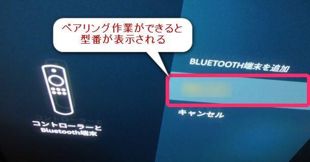 Fire TV Stickのペアリング設定3。接続するBluetoothデバイスを選択してペアリング。
