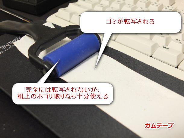 シリコンローラーのゴミをガムテープに転写