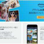 Googleフォト・Amazonフォト・Flickrを比較(RAWや動画の扱いによる)