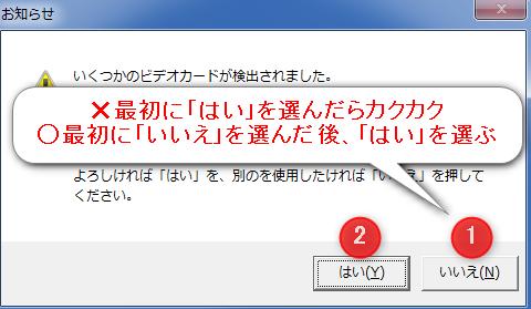 タイピングオブザデッドを起動したときに表示される、ビデオカードの注意点。