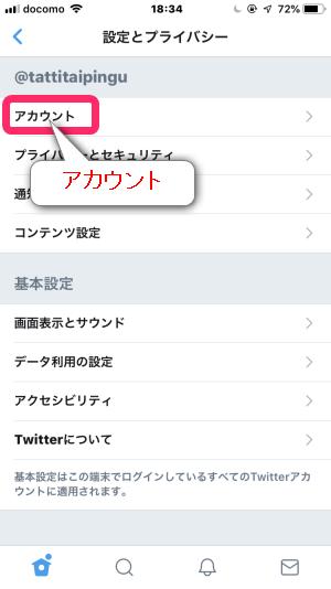 Twitterの設定、アカウント