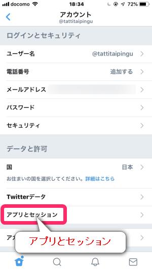 Twitterの設定、アプリとセッション